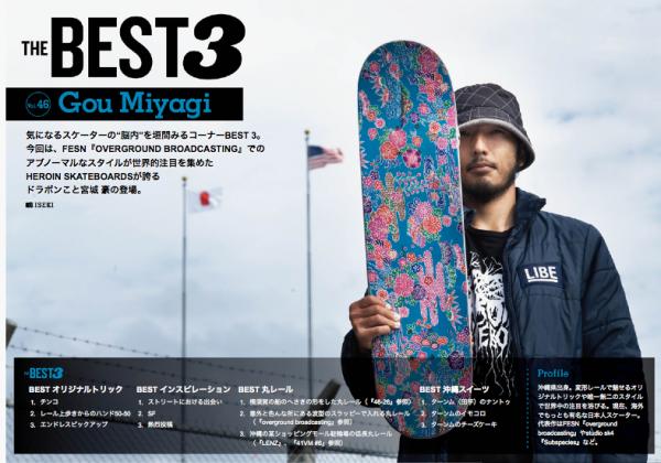 gou miyagi skateboarder : portrait